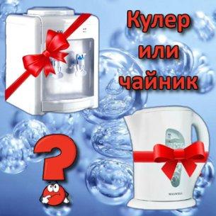 Что лучше выбрать - чайник или кулер?